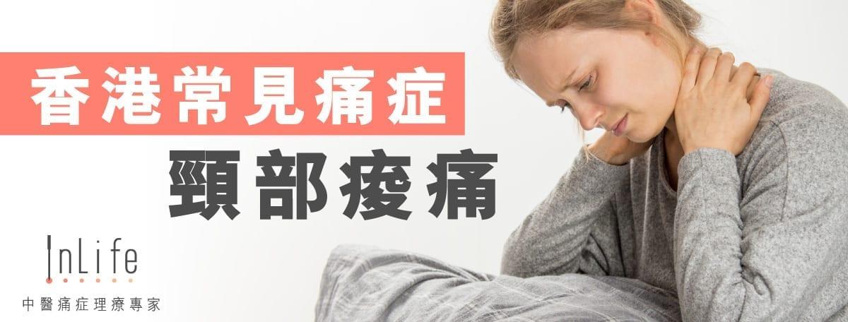 頸部痠痛是香港常見痛症