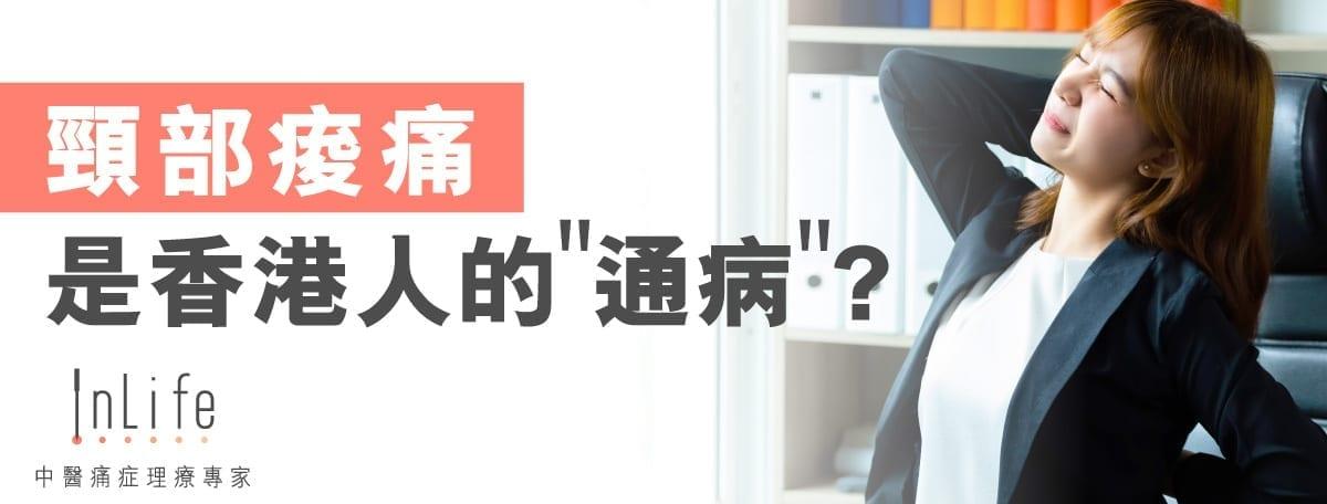 香港人都有頸部痠痛的問題