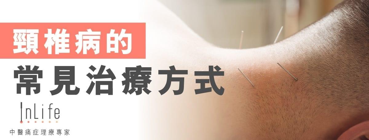頸椎病的常見治療方式