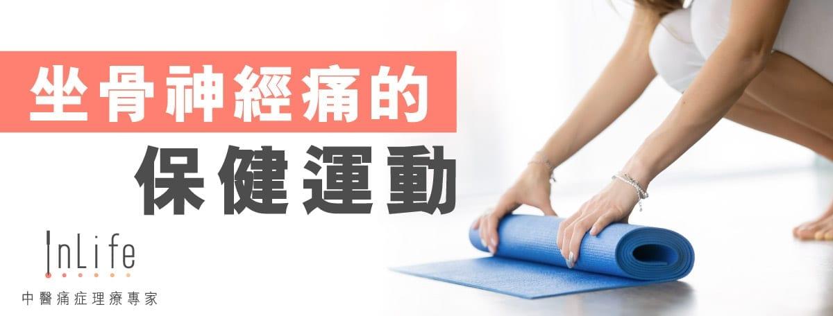 坐骨神經痛的保健運動