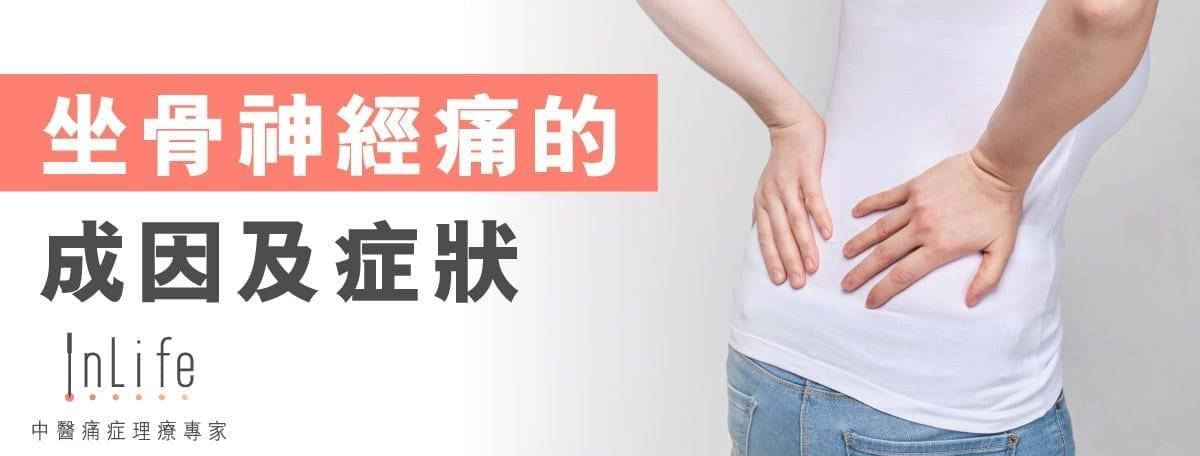 坐骨神經痛的主要成因和症狀