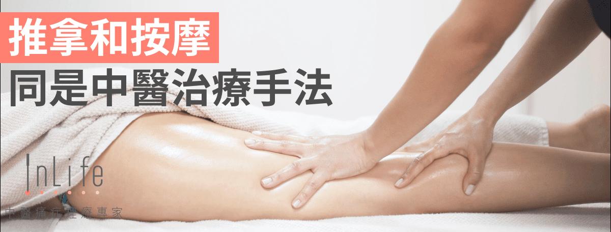推拿和按摩同是中醫骨傷科的手法