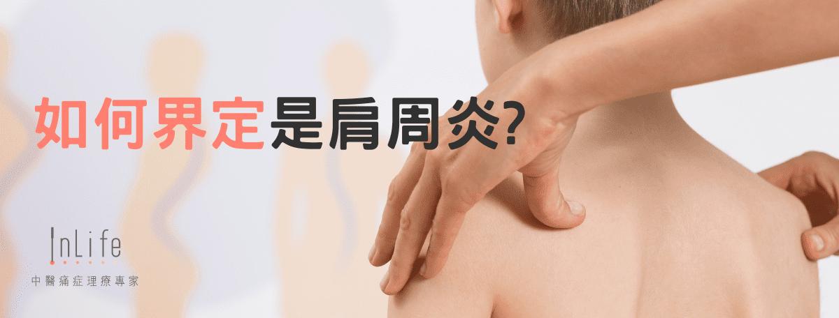 如何界定肩周炎