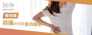 IL_SEO_腰背痛
